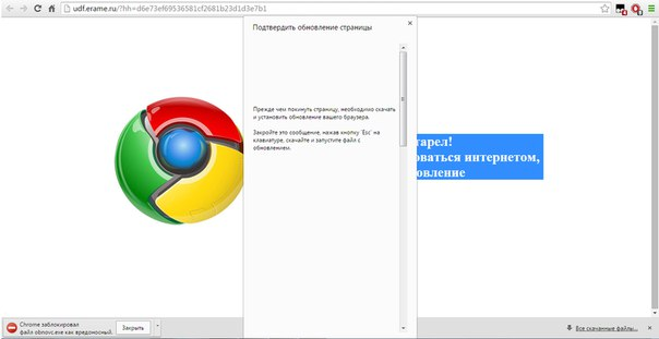 ошибка установщика 0xc000001d Chrome - фото 10