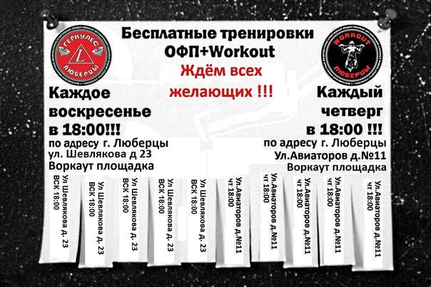 Тренировки ОФП+WorkOut