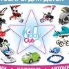 KIDDY CLUB-коляски, кроватки, автокресла