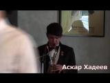 Аскар Хадеев