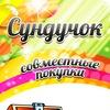 💕 СундучОК 💕 закупки Великий Новгород