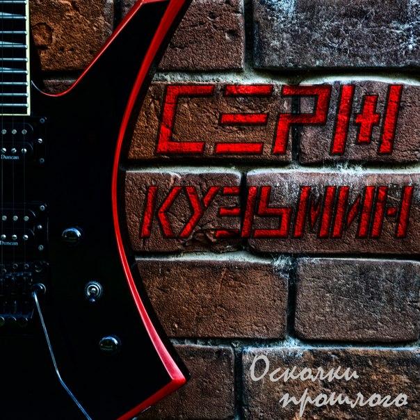 Серж Кузьмин (ГРОБОВАЯ ДОСКА) - Осколки прошлого (EP 2014)