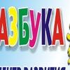"""Центр развития детей """"Азбука"""". (ЧМЗ)"""