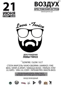 LEVA TWICE B-DAY PARTY / 21 ИЮНЯ 18:00