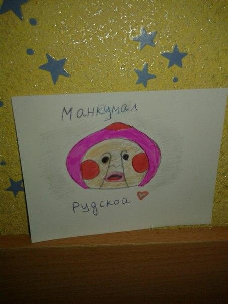 Манкумал Рудской | Днепропетровск (Днепр)