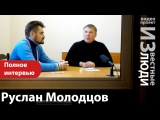 Руслан Молодцов, полное интервью