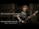 Евгений Феклистов - Об исключительности таланта