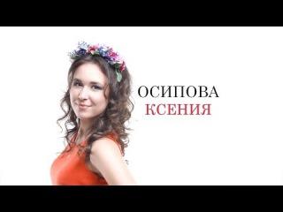 Мисс Студгородок 2014  Осипова Ксения