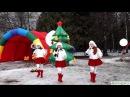 "Шоу-группа ""Матрешки"" на «Встрече Деда Мороза в Савёлках». ""Эй, моряк"" (""Песенка о морском дьяволе&quot"