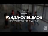 Первый блок команд - Руэда-флешмоб на День Города в Воронеже