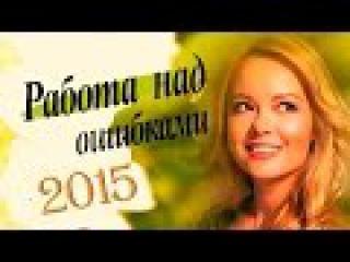Работа над ошибками (2015) Мелодрама Фильм полностью Россия