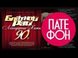 Блатной рай. Легендарные хиты 90-х (Various artists)