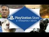 Путеводитель по PlayStation Store: 11 августа - Everybody's Gone to Rapture, Goat Simulator и другое