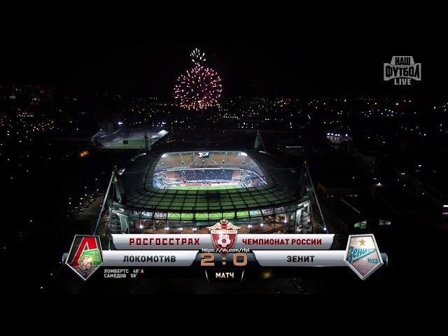 Обзор матча: Футбол. РФПЛ. 15-й тур. Локомотив - Зенит 2:0