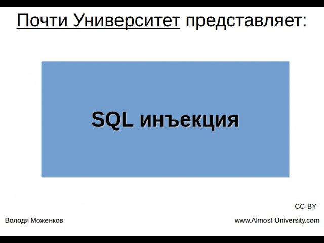 SQL инъекция