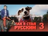 Как я стал русским Сезон 1 Серия 3 - комедийный сериал HD