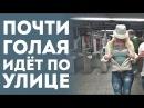 Красивая Почти Голая Девушка Идёт По Улице (Розыгрыш людей, Приколы на улице)