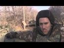 Грэм Филлипс засветил современные танки рос армии Т 72Б3 у Дебальцево