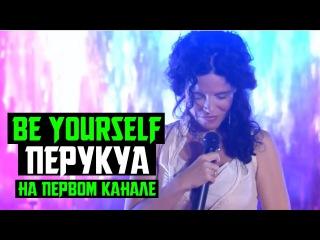 Be Yourself - Перукуа на Первом канале