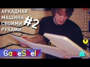 Аркадная Машина своими руками часть 2 GameShelf 20