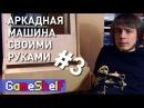 Аркадная Машина своими руками часть 3 GameShelf 21
