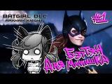 Летсплей Batman Arkham Knight Dlc Batgirl Аня Мимишка