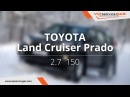 Обзор ГБО на Toyota Land Cruiser Prado 150 2.7 - ГАЗ на Тойота ланд крузер VIPserviceGAS Харьков