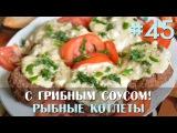 Slavic Secrets #45: Рыбные котлеты с грибным соусом.