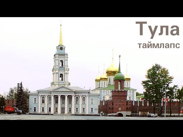 Таймлапс Тула/Timelapse Tula