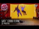 Лига Смеха - Батл Слово Телом Де Ришелье | первая 1\4 финала Днепропетровск | 30.05.2015