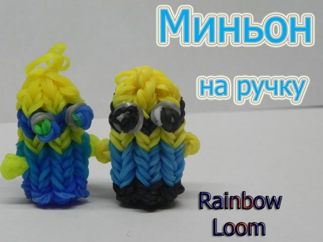 МИНЬОН на ручку из резинок Rainbow Loom Bands Minion Pencil Topper Рома ТВ