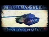 AMX Chasseur - Новый Ст 8 в патче 0.9.6 - Дикая имба
