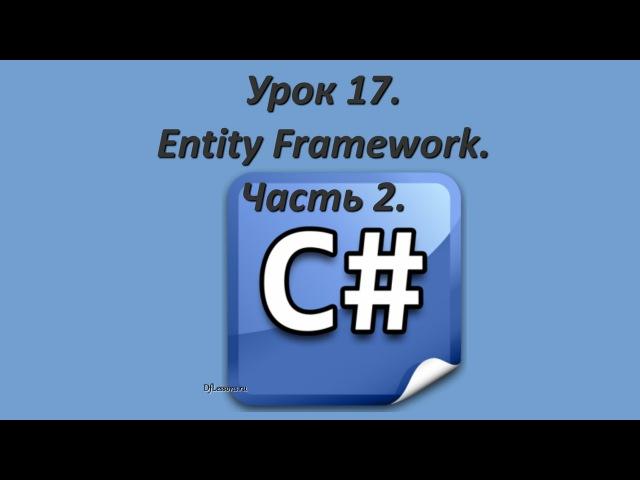 Уроки C. Entity Framework. Часть 2