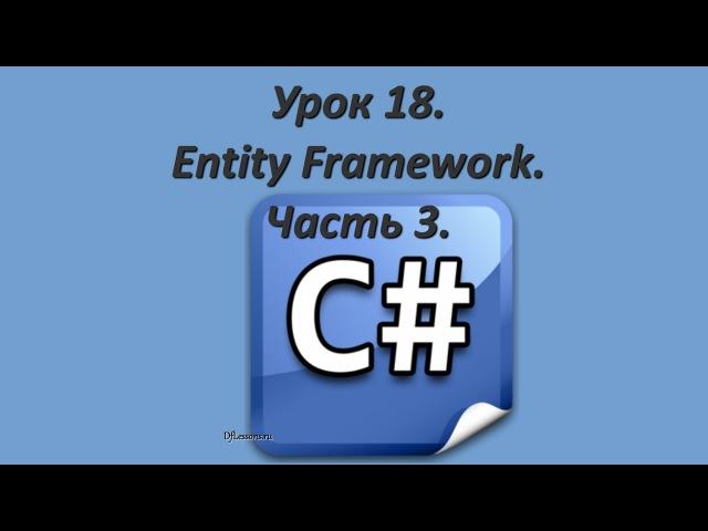 Уроки C. Entity Framework. Часть 3