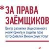 """Проект """"За права заемщиков"""""""