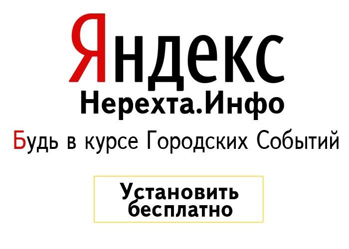 Нерехта Инфо на Яндексе