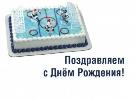 Поздравления с днем рождения хоккеистов