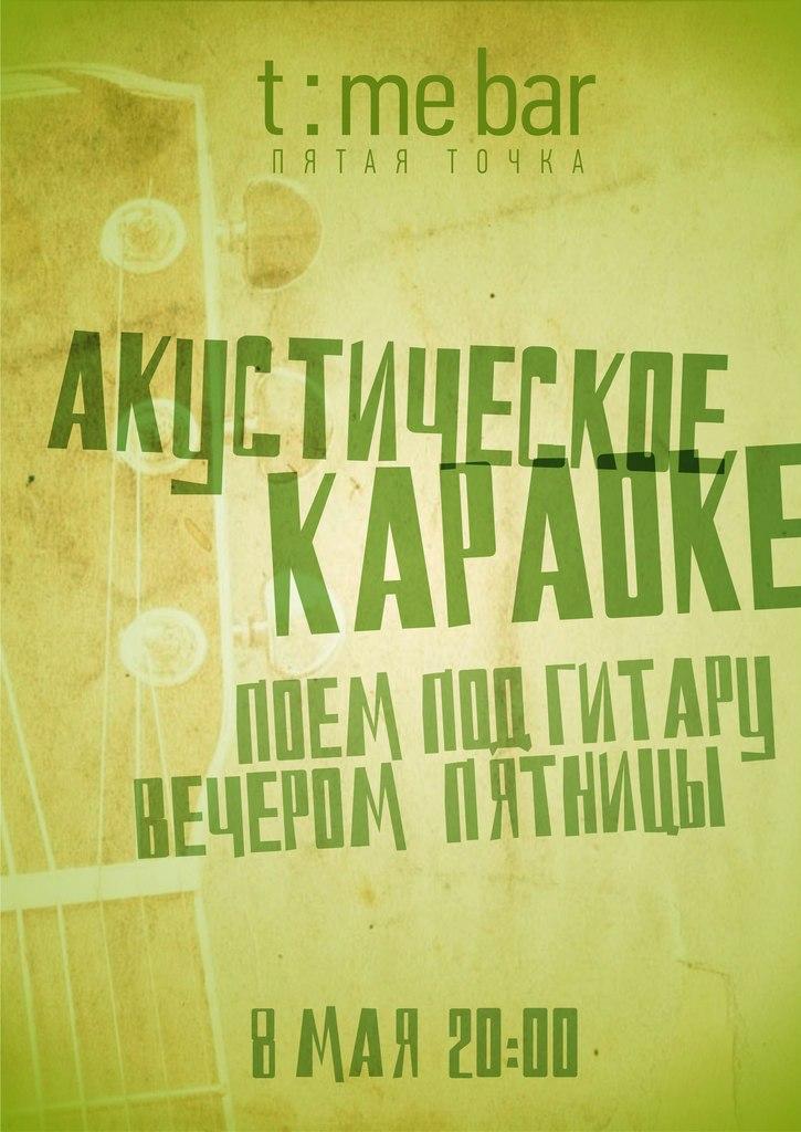 Афиша Хабаровск АКУСТИЧЕСКОЕ КАРАОКЕ / гитарные посиделки / 8.05