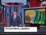 РЕПОРТАЖ - Не Кантовать, Сдавать!