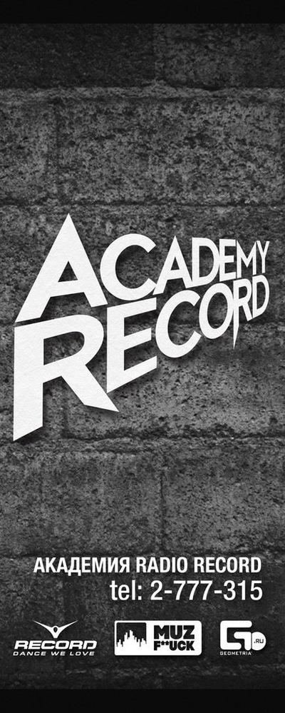 Рингтоны с радио рекорд скачать бесплатно