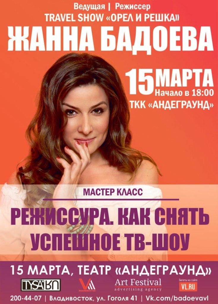 Афиша Владивосток Жанна Бадоева. Как создать успешное ТВ-шоу