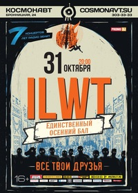 ILWT * 31 октября 2014 * «Космонавт»