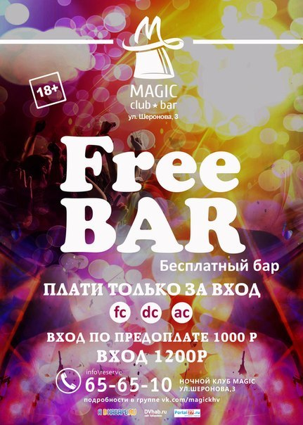 Афиша Хабаровск 20.12.14 FREE BAR MAGIC CLUB