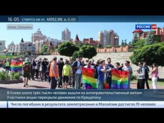 6 июня 2015. Киев. На гей-параде в Киеве милиционеру перебили артерию ножом
