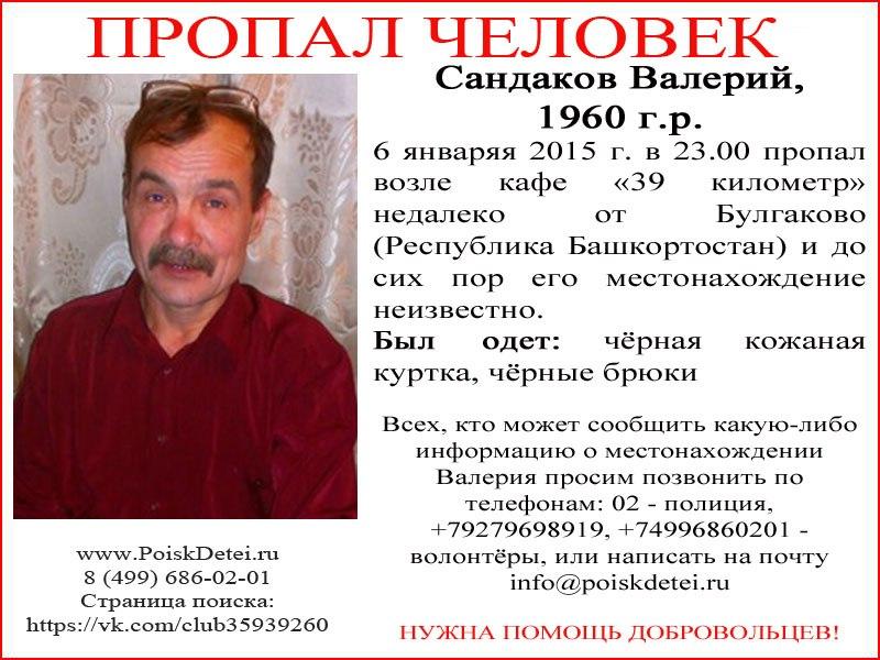 Поиск пропавших людей в башкирии