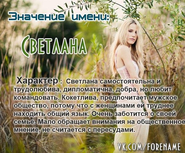 eroticheskaya-sovmestimost-imeni-svetlana