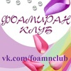 #Фоамиран клуб. Цветы, куклы из фоамирана и др.