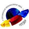 Грузинская региональная лига КВН