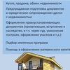 "Центр Недвижимости ""Актив +"""