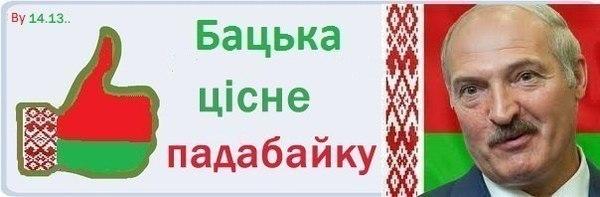 лайк, падабайка, ЗА Беларусь,  Лукашенко Лука